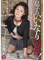 (h_480kmds020155)[KMDS-20155] 息子のいいなりM母! 鶴田美和子 ダウンロード
