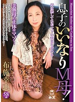 (h_480kmds020188)[KMDS-20188] 息子のいいなりM母! 布施幸恵 ダウンロード