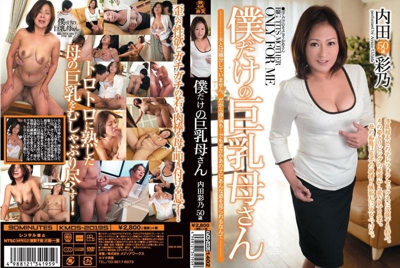 巨乳のお母さん、内田彩乃出演の近親相姦無料熟女動画像。僕だけの巨乳母さん 内田彩乃