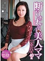 (h_480kmds020211)[KMDS-20211] 断りきれない美人ママ 響京香 ダウンロード