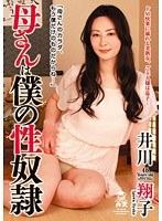 (h_480kmds020237)[KMDS-20237] 母さんは僕の性奴隷 井川翔子 ダウンロード