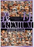 義母PREMIUM 8時間4 ダウンロード