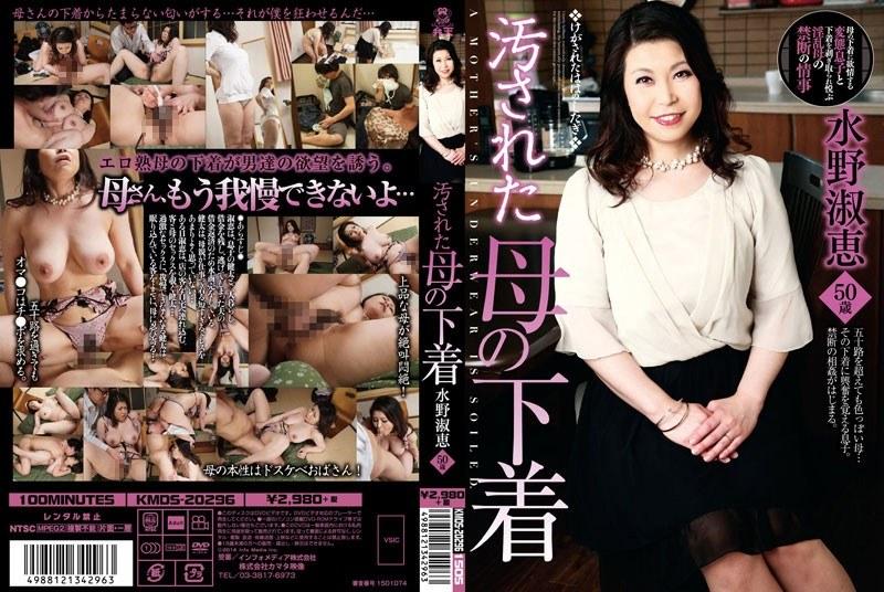 ランジェリーの熟女、水野淑恵出演の近親相姦無料動画像。汚された母の下着 水野淑恵