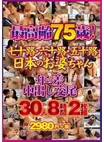 最高齢75歳!七十路・六十路・五十路日本のお婆ちゃん 年の差中出し交尾 30人8時間 ダウンロード