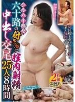 シルバー熟女六十路の母さんに膣内射精 中出し交尾25人8時間 ダウンロード