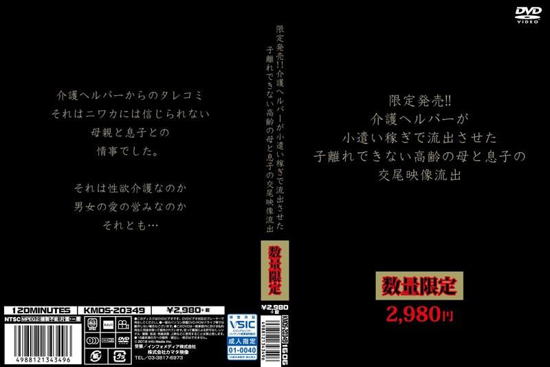 人妻、松崎頼子出演の近親相姦無料熟女動画像。限定発売!