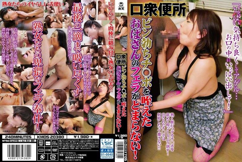 便所にて、おばさん、櫻井夕樹出演のフェラ無料熟女動画像。口衆便所 ビン勃ちチ○ポを咥えたおばさんのフェラがとまらない!