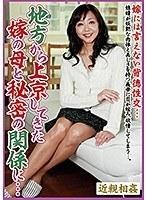 地方から上京してきた嫁の母と秘密の関係に…