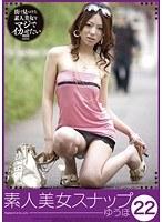 「素人美女スナップ 22 ゆうほ」のパッケージ画像