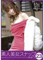 「素人美女スナップ 23 みゅう」のパッケージ画像