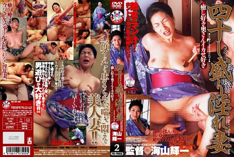 野外にて、淫乱の美人、川島千代子出演のバイブ無料jukujo douga動画像。四十し盛り淫れ妻