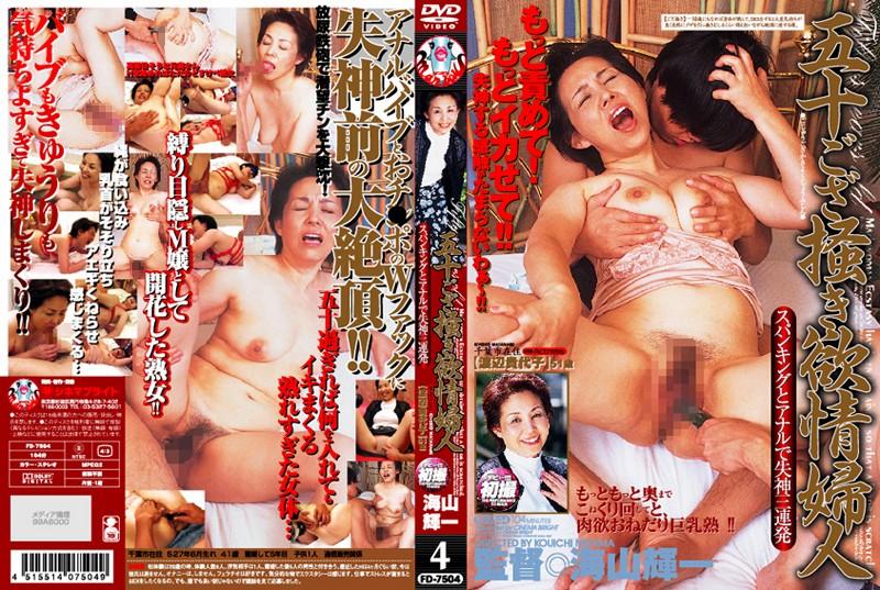 人妻、渡辺貴代子出演のアナル無料熟女動画像。五十ござ掻き欲情婦人