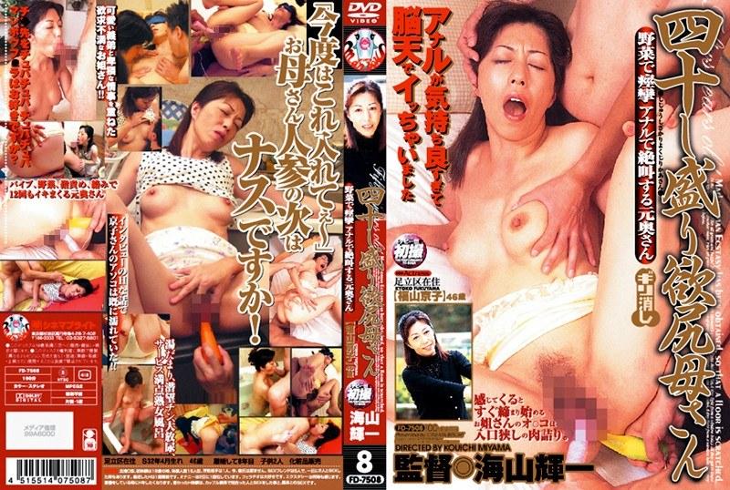 人妻、福山京子出演の異物挿入無料熟女動画像。四十し盛り欲尻母さん