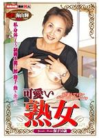 可愛い熟女 保子53歳 ダウンロード