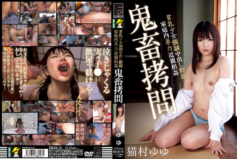 [BLUE-006] 貧乳少女強制中出し飲尿家庭内暴力近親相姦 鬼畜拷問 ゆゆ