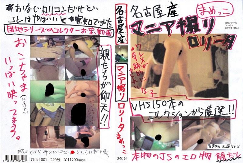 [CHILD-001] 名古屋産マニア撮りロ●ータ