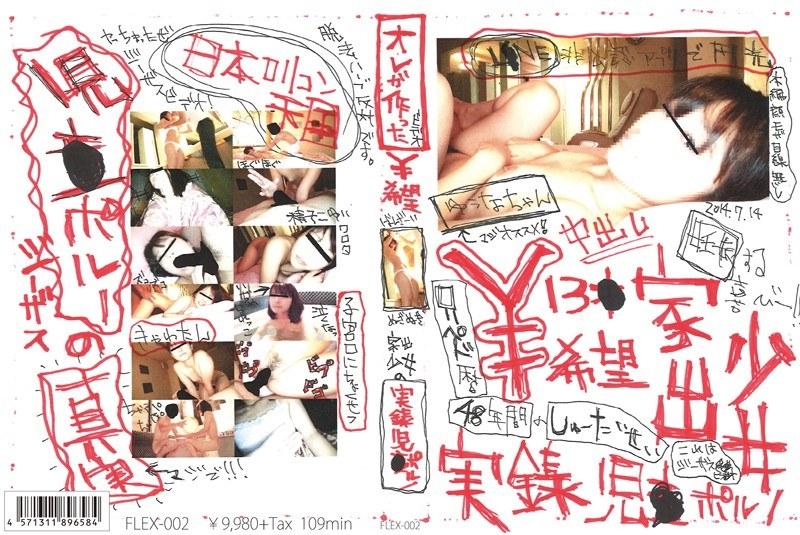 [FLEX-002] オレが作った ¥希望 家出少女の実録児○ポルノ バイブ