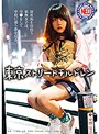 東京ストリートチルドレン 深夜街を彷徨う家無き子は、売○をして学校に通う夢を見る。 夏原唯