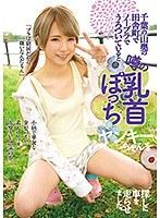 千葉の山奥の田舎町でノーブラでうろついていると噂の乳首ぽっちヤンキーちゃんを探しに車を走らせました。