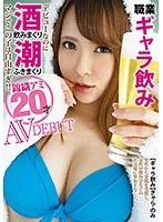 職業ギャラ飲み 錦織アミ 20才 AV DEBUT デビューなのに酒飲みま...