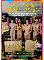 アジア少女「闇」オークション 東南アジアのとある町にて行われている少女愛好家主催の秘密の宴 各国から集められた精鋭ロ●ータ4名 ダウンロード