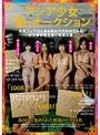 アジア少女「闇」オークション 東南アジアのとある町にて行われている少女愛好家主催の秘密の宴 各国から集められた精鋭ロ●ータ4名