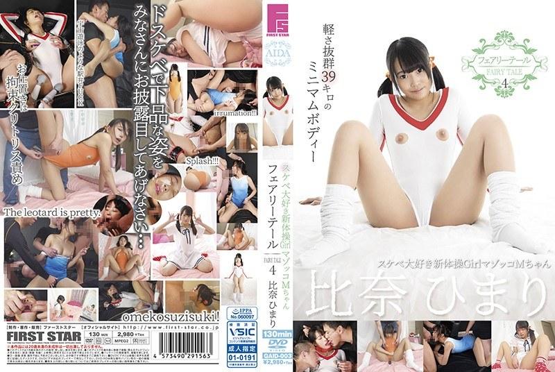 フェアリーテール4 スケベ大好き新体操GirlマゾッコMちゃん 比奈ひまりのサンプル大画像