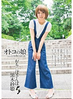 オトコの娘 おち○ぽさんぽ 黒木紗姫 ダウンロード