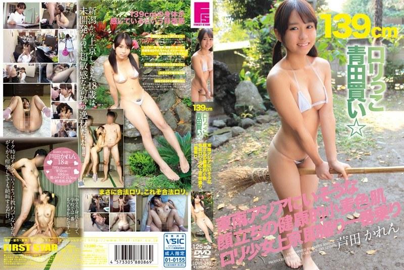139cmロリっこ青田買い☆東南アジアにいそうな顔立ちの健康的小麦色肌ロリ少女上京即撮り一番乗り 芦田かれん