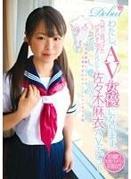 わたし、AVデビュー女優になります。九州で見つけたピチピチ18才なりたて佐々木麻衣AVデビュー 佐々木麻衣