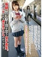 毎朝、同じ駅で目が合う女子校生 。このJKはナゼ僕を見ているのか?そして… ダウンロード