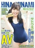 サトウキビ畑で育った沖縄多良間島出身ロリ美少女が天然全開AVデビュー 南ひな18才 ダウンロード