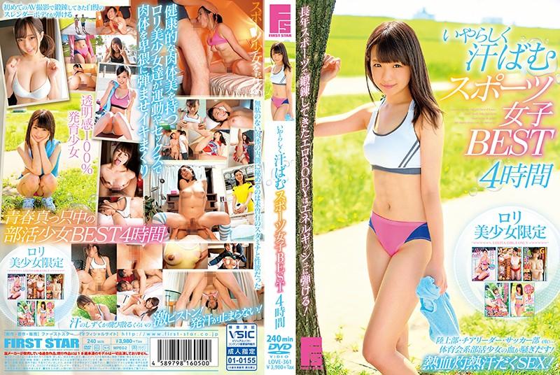 [LOVE-361] いやらしく汗ばむスポーツ女子BEST 4時間 スポーツ LOVE 女子大生