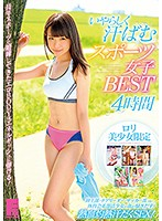 いやらしく汗ばむスポーツ女子BEST 4時間 ダウンロード