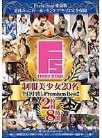 (h_491love00365)[LOVE-365] 制服美少女20名 全員中出し Premium Best!! 8時間 ダウンロード