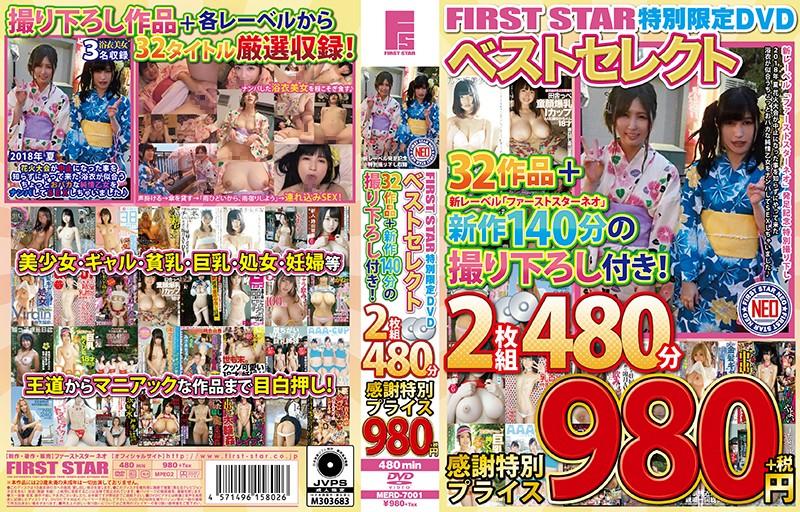 FIRST STAR特別限定DVDベストセレクト 32作品+新作140分の撮り下ろし付き 480分