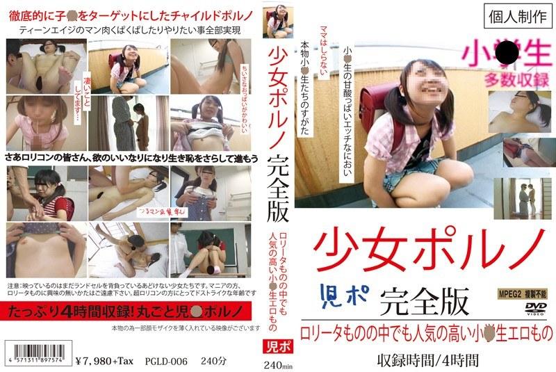 【新作】少女ポルノ完全版 ロ●ータものの中でも人気の高い小○生エロもの