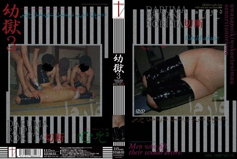 幼獄 3 DARUMA PAIPAN RO●-TA 切断