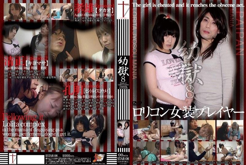 幼獄 8のイメージ