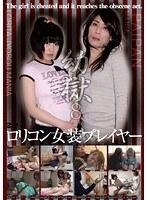 幼獄 8 ダウンロード