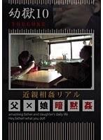 幼獄 10 ダウンロード