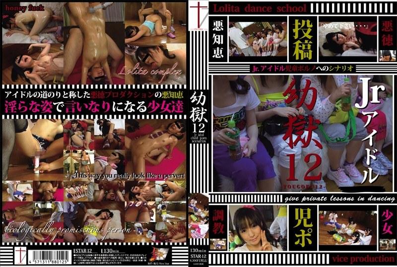 [STAR-012] 幼獄 12 Jrアイドル