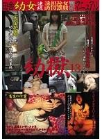 幼獄 13 田舎●女強姦 ダウンロード