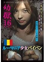 幼獄 16 ルーマニア少女パイパン