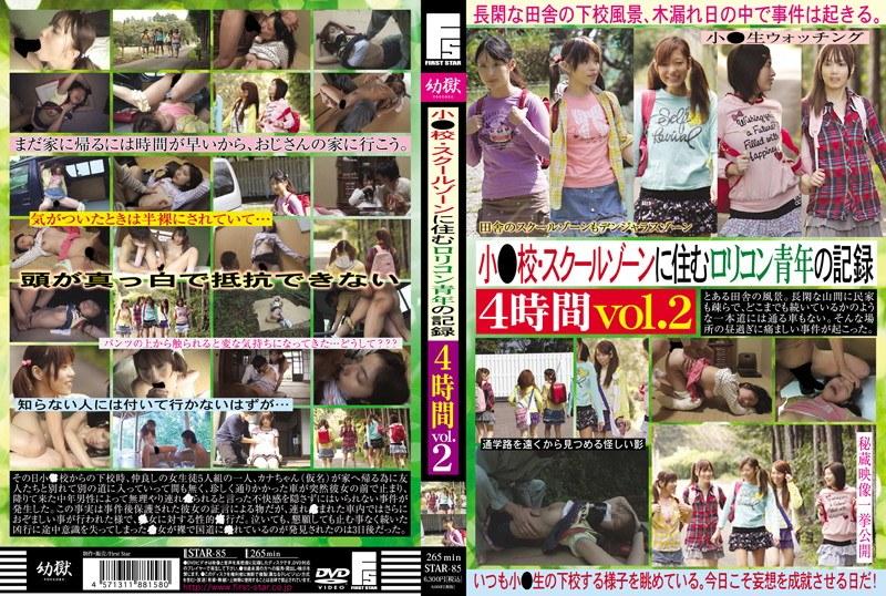 [STAR-085] 小○校・スクールゾーンに住むロリコン青年の記録 4時間 Vol.2