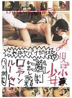 児ぽ小●少女強制中出し受精 ロシアンルーレット!! ダウンロード