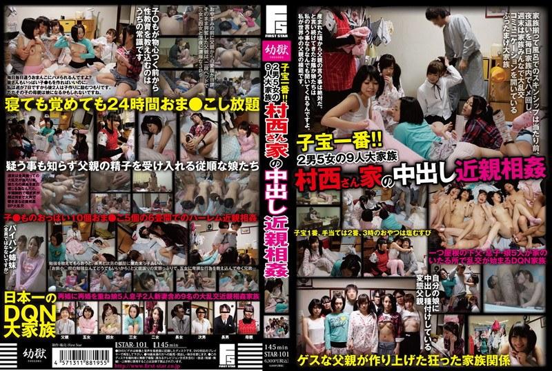 [STAR-101] 子宝一番!!2男5女の9人大家族 村西さん家の中出し近親相姦