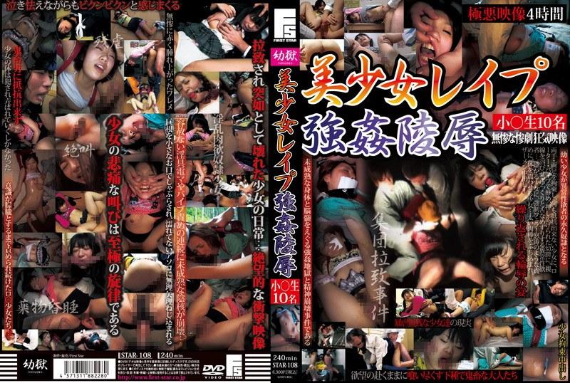 [STAR-108] 美少女レイプ 強姦凌辱
