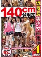 140cm台限定低身長美少女総集編4時間