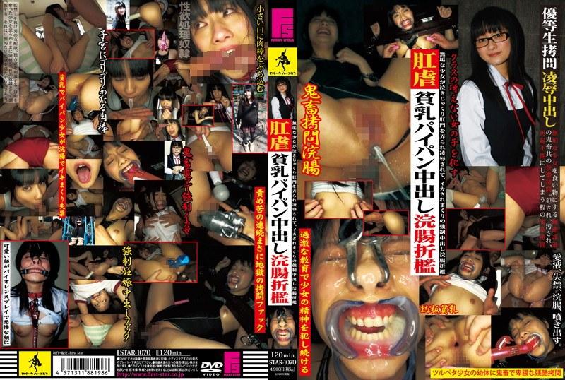 微乳の素人女性の失禁無料美少女動画像。肛虐貧乳パイパン中出し浣腸折檻